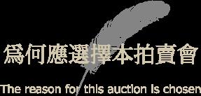 当オークションが選ばれる理由|The reason for this auction is chosen