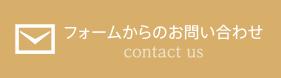 フォームからのお問い合わせ contact us