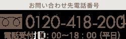 お問い合わせ先電話番号➿0120-570-574電話受付9:00-18:00