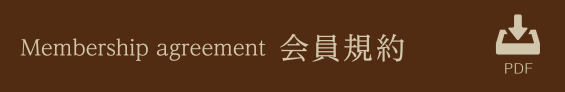 Membership agreement|会員規約