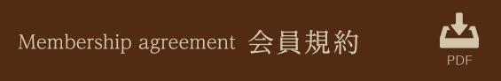 Membership agreement 会員規約