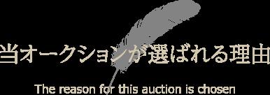 当オークションが選ばれる理由 The reason for this auction is chosen